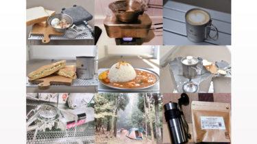 一人だって家でキャンプできるもん!気軽なアウトドア飯「家キャン」ごはんを美味しく作るコツ。
