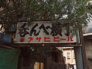 【呑んべ横丁】葛飾区立石に残る昭和なレトロスポットは本当の東京の姿か。