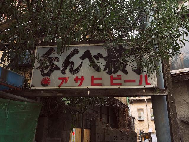 【呑んべ横丁】葛飾区立石に残る昭和なレトロスポットは本当 ...