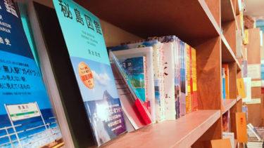流れ者の街「西荻窪」を発展させた文学とノマド。日本で唯一の旅本専門店【旅の本屋・のまど】の店主のお話しを聞いてみた。