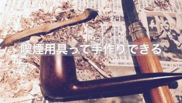 【DIY】自然と遊ぶ、パイプ煙草のタンパーの自作方法。| ちょっと一服【喫煙にまつわる由無し事】