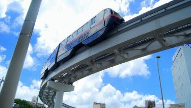 """日本最南端駅!!日本最西端の駅まで5分かからない!ゆいレールで堪能する""""端っこ""""鉄道。"""