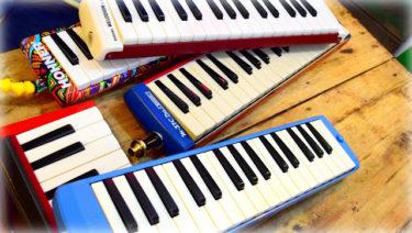 【保存版】「鍵盤ハーモニカ」という、楽器のおはなし。ピアニカとはどう違うの?各機種の特徴・音比べ。おすすめ機種!