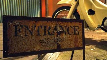 【廃墟カフェ】二子玉川の蘇った廃墟はオシャレな秘密基地 | カフェソウルツリーの絶品のハンバーガー