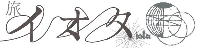 イオタビ studio iota label | 日本・世界の不思議をあるこう