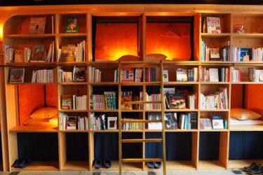 【泊まれる本屋】がコンセプトのホステルがあった!「BOOK AND BED TOKYO」で本を読みながら寝る安心感がハンパない。