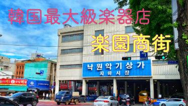【楽園商街】韓国最大級の楽器店に行ってみた!ナグォンサンガ 낙원상가