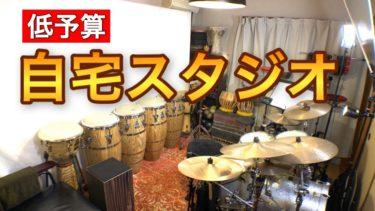 低予算DIYで半防音の自宅スタジオ、作ってみませんか?打楽器奏者の夢の空間を生む7つの要素!