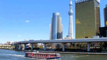 【隅田川にかかる橋】「水上バス」東京名所のパーフェクトガイド!《橋を間近に迫力満点クルーズ》
